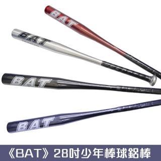 【BAT】輕量少棒棒球鋁棒(28吋)