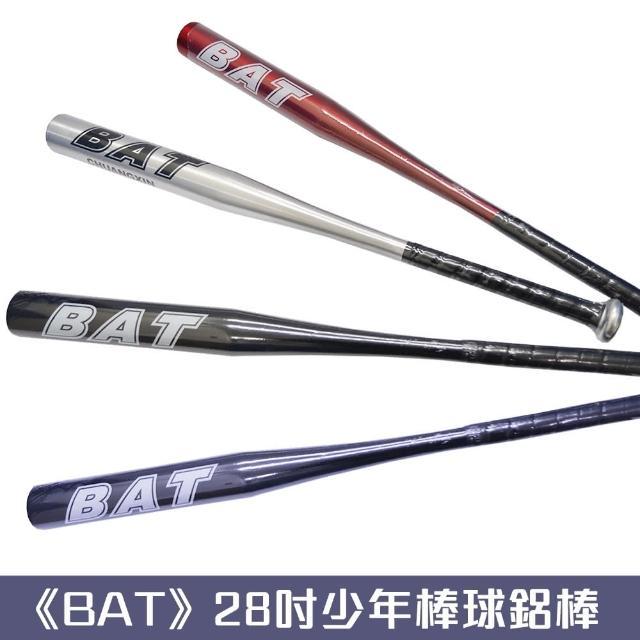 【好物分享】MOMO購物網【BAT】輕量少棒棒球鋁棒(28吋)評價好嗎momoe購物台