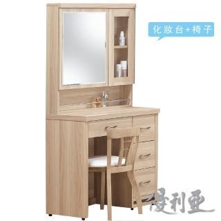 【優利亞-米羅橡木色】2.7尺化妝台+椅