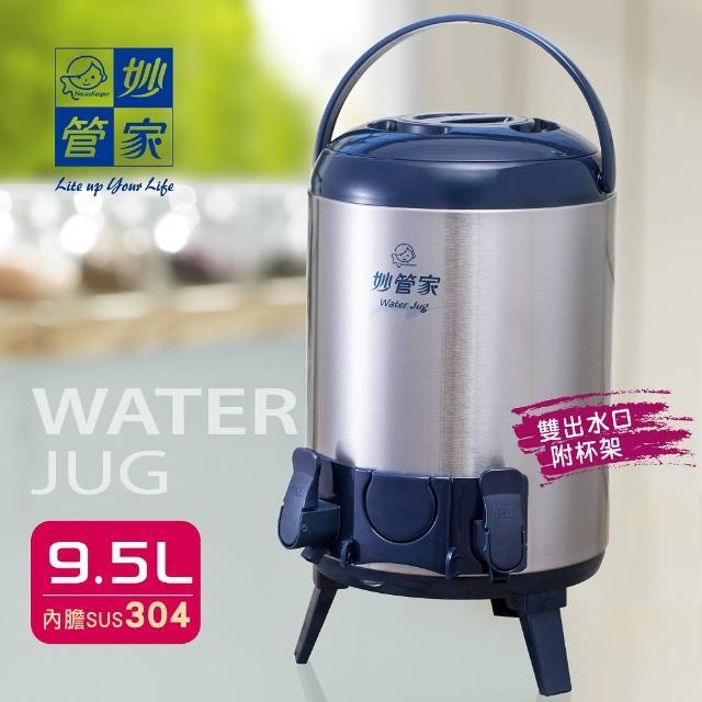 【部落客推薦】MOMO購物網【妙管家】不鏽鋼雙出水保溫茶桶 9.5L(茶桶)價錢富邦購物客服電話