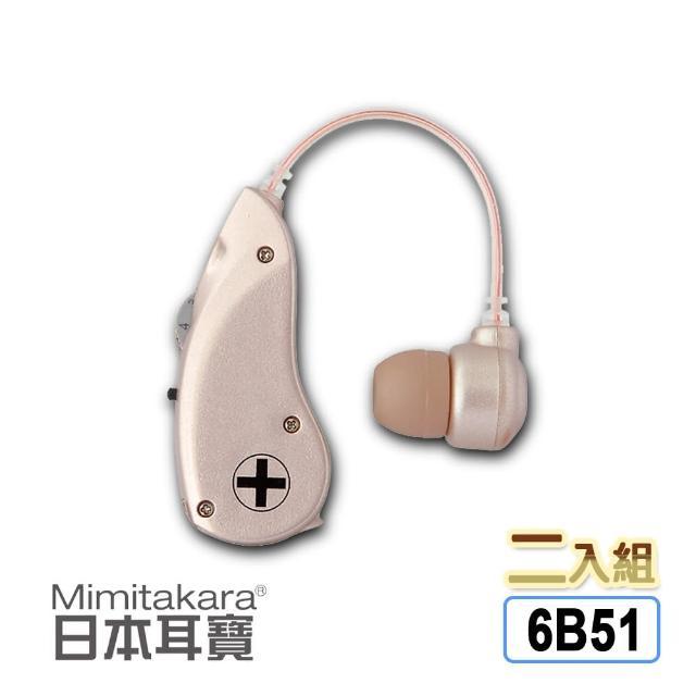【元健大和 日本耳寶】耳掛型集音器輔聽器 6B51  二入(8g 輕量富邦mo化機身  雙耳皆適用)
