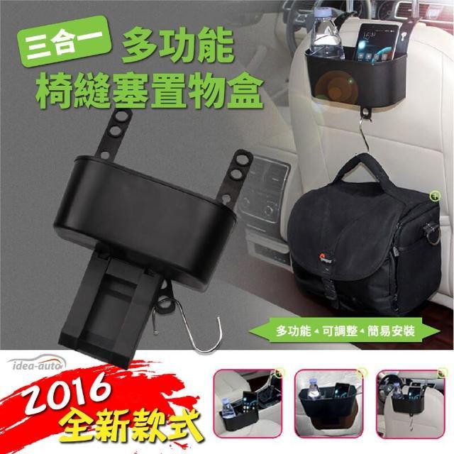【好物推薦】MOMO購物網【idea-auto】三合一多功能椅縫塞置物盒開箱momo台購物