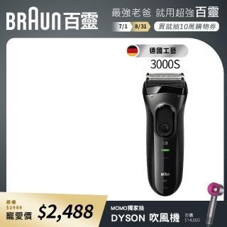【德國百靈BRAUN】新升級三鋒系列電鬍刀3000s(父親節抽英國凱旋重機)