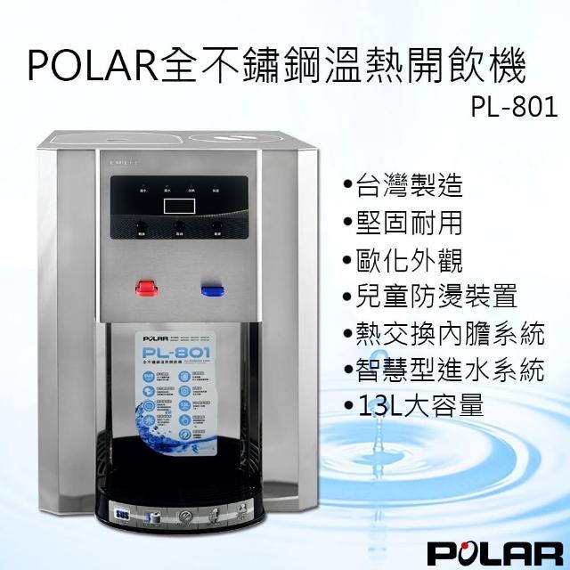 【POLAR】momo購物台內衣全不鏽鋼溫熱開飲機(PL-801)