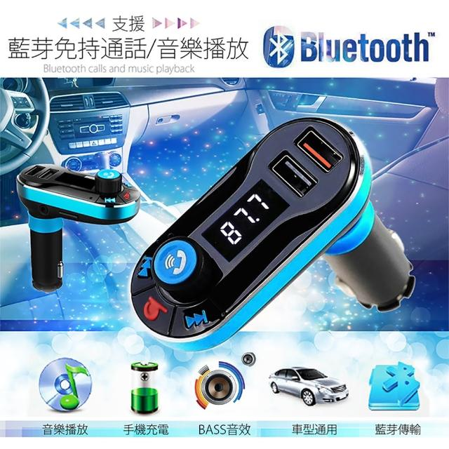 【好物分享】MOMO購物網藍芽車用MP3播放器 車內喇叭撥放(藍芽/AUX/隨身碟/記憶卡/USB充電)好嗎momo購物網台