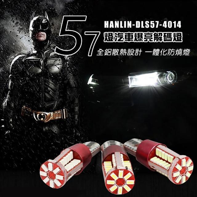 【網購】MOMO購物網【HANLIN】DLS57(超強57燈 爆亮汽車解碼燈 一盒2入)價錢富邦m0m0