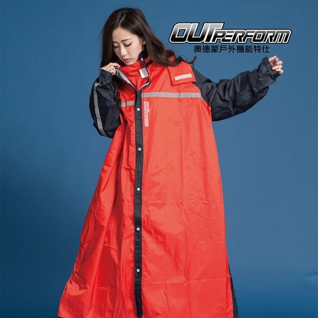 【勸敗】MOMO購物網【OutPerform雨衣】頂峰360度全方位背包前開式雨衣-橘紅/鐵灰(機車雨衣、戶外雨衣)開箱momoe購物台