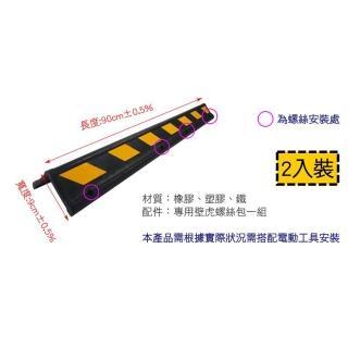 橡膠L型護邊條90CM-2入一組