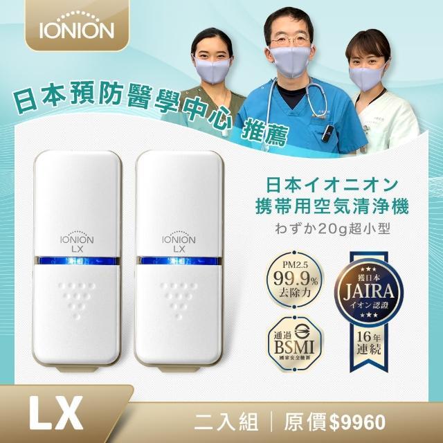 【IONION LX】日本原裝 超輕量隨身空氣momo旅遊購物台清淨機 超值二入組(隨身空氣清淨機)
