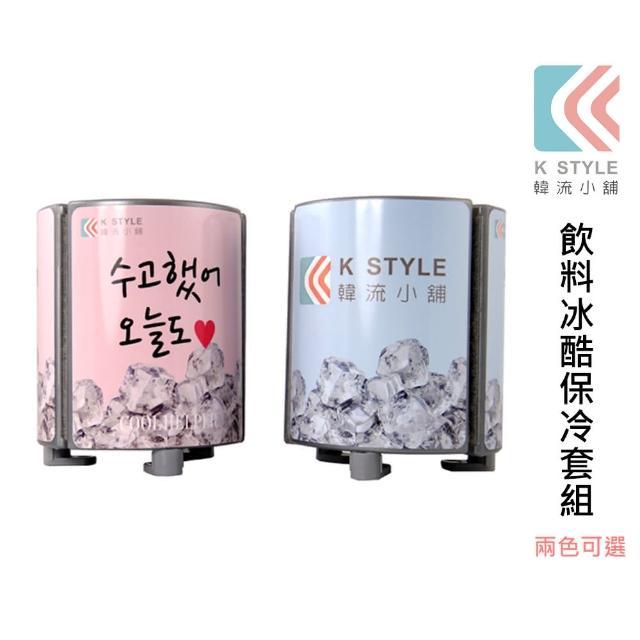 【好物分享】MOMO購物網【韓流小舖】飲料冰酷保冷套組效果好嗎momo shop taiwan