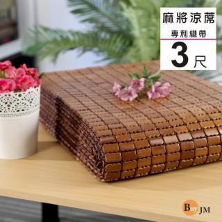 【BuyJM】專利棉織天然炭化單人3尺專利麻將竹涼蓆/附鬆緊帶款/長186*寬90