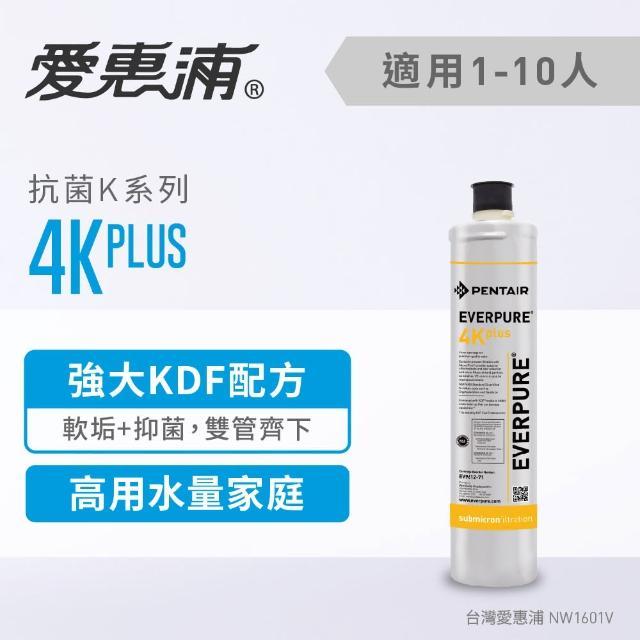 【愛惠浦公司貨】EVERPURE 4momo購物網電話號碼KPLUS淨水濾芯(4KPLUS CART)