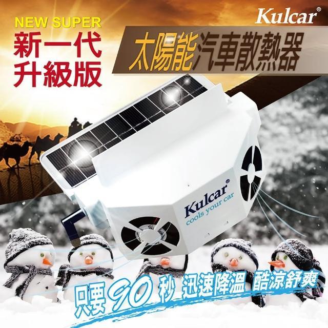 【真心勸敗】MOMO購物網【安伯特】Kulcar太陽能汽車散熱器 窗掛式免插電免安裝 降油耗節能環保(新一代升級版)心得momo 300折價券