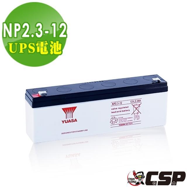 【網購】MOMO購物網【YUASA湯淺】NP2.3-12閥調密閉式鉛酸電池12V2.3Ah(不漏液 免維護 高性能 壽命長)評價怎樣momo 折價券 2000