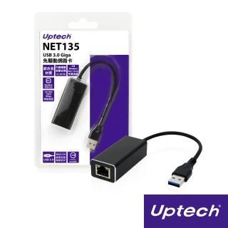 【Uptech】Giga USB3.0網路卡(NET135)