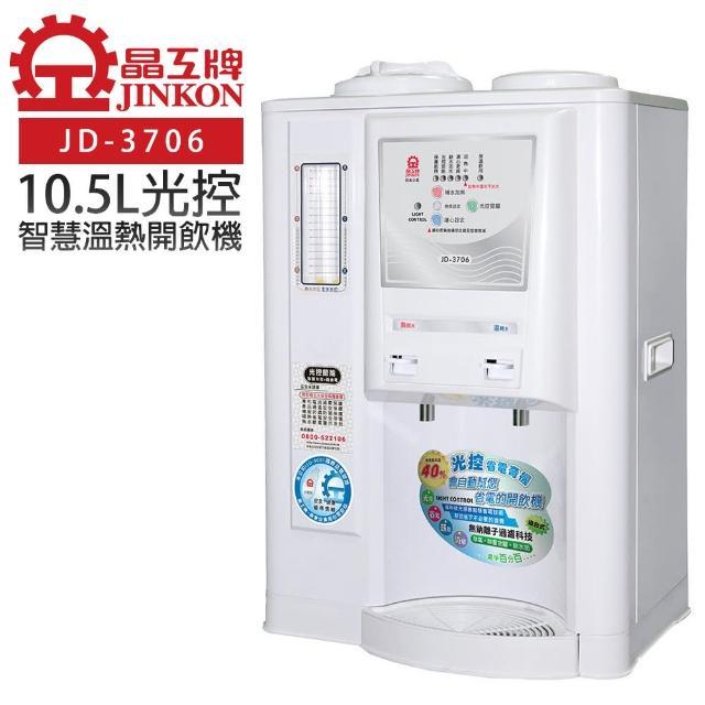 【晶工牌】光控智慧溫熱開飲機(JD-370momo購物網台6 節能)