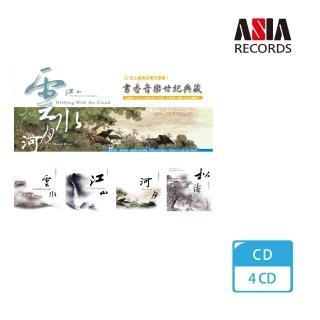 【亞洲唱片】書香音樂世紀典藏1(4CD)