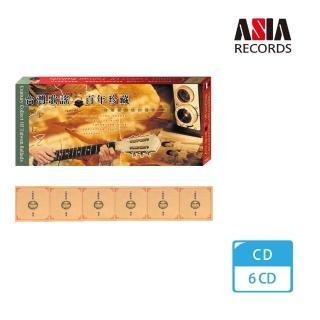 【亞洲唱片】台灣歌謠百年珍藏(6CD)