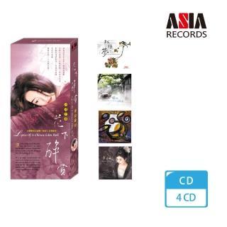 【亞洲唱片】抒情中國.花下醉賞(4CD)