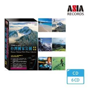 【亞洲唱片】台灣國家公園音樂典藏(6CD)