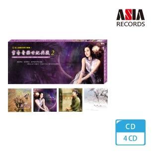 【亞洲唱片】書香音樂世紀典藏2(4CD)