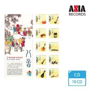 【亞洲唱片】八音(10CD)