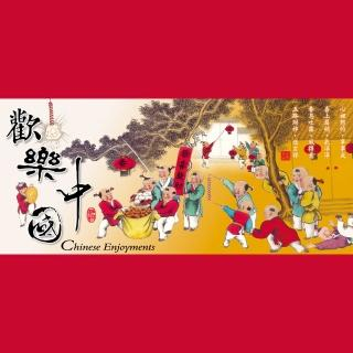 【亞洲唱片】歡樂中國(4CD)