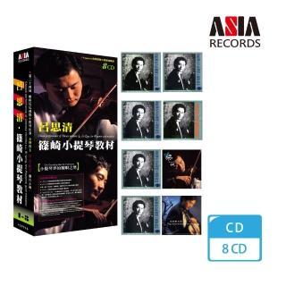 【亞洲唱片】呂思清.小提琴教材(8CD)