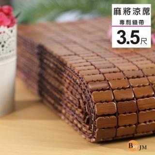 【BuyJM】專利織帶3.5X6.2尺炭化麻將涼蓆/附鬆緊帶款/長186*寬105