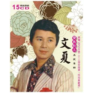 【亞洲唱片】文夏典藏輯(15CD)