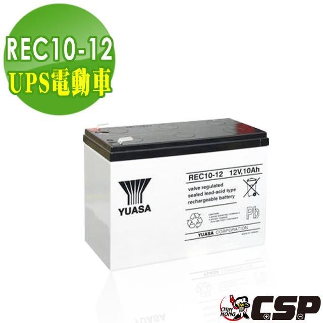 【YUASA湯淺momo網拍】REC10-12高性能密閉閥調式鉛酸電池12V10Ah(不漏液 免維護 高性能 壽命長)