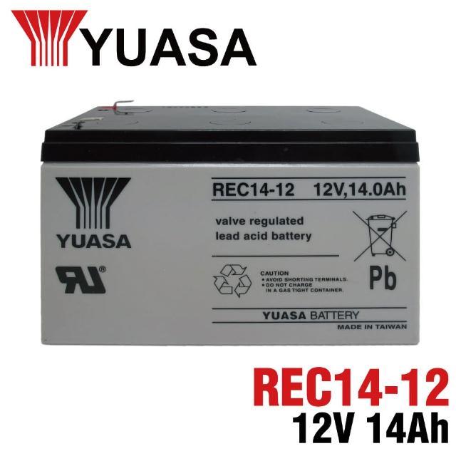 【YUASA湯momo網站淺】REC14-12 高性能密閉閥調式鉛酸電池12V14Ah(不漏液 免維護 高性能 壽命長)