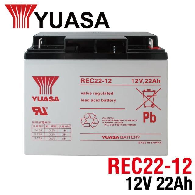 【YUASA湯淺】Rmomo台 旅遊EC22-12 高性能密閉閥調式鉛酸電池12V22Ah(不漏液 免維護 高性能 壽命長)