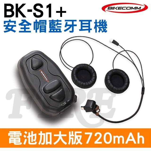 【私心大推】MOMO購物網【BIKECOMM】騎士通 BK-S1 PLUS 機車 重機 高傳真喇叭音效 安全帽無線藍芽耳機(電池加大版 送鐵夾)效果好嗎momo購物網站電話