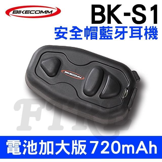 【BIKECOMM】騎士通 BK-S1 機車 重機 專用安全帽無線藍芽耳機(電池加大版 送鐵momo 300折價券夾)