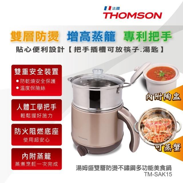 【富邦momo台客服電話THOMSON】雙層防燙不鏽鋼多功能美食鍋(TM-SAK15)