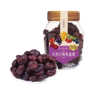 【長榮生醫】天然花青素莓果(櫻桃乾*6罐)