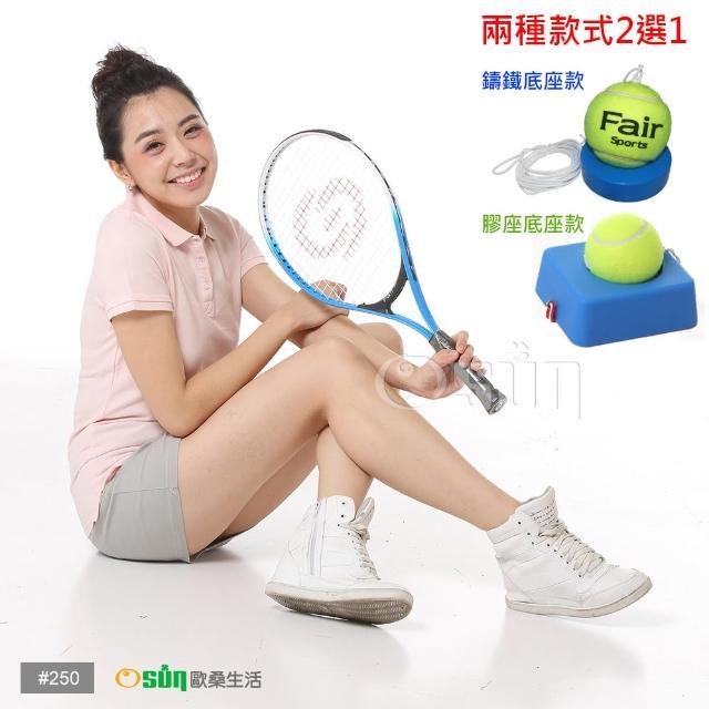 【好物推薦】MOMO購物網【Osun】FS-T250青少年網球拍+FS-TT600硬式網球練習台(多色可選CE185)去哪買富邦momo電視購物台電話