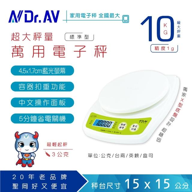 【Dr.AV】超大秤momo網頁量萬用電子秤(XT-10K)