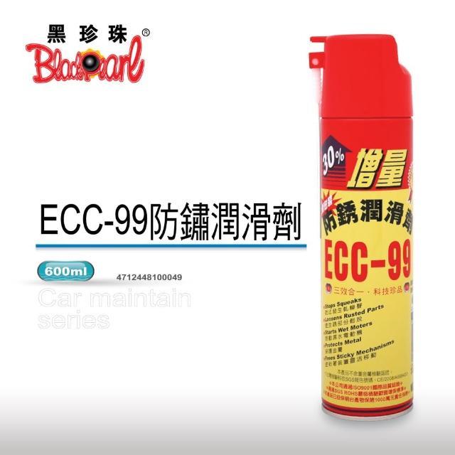 【好物分享】MOMO購物網【黑珍珠】ECC-99防鏽潤滑劑(600ml)好用嗎富邦電視購物台