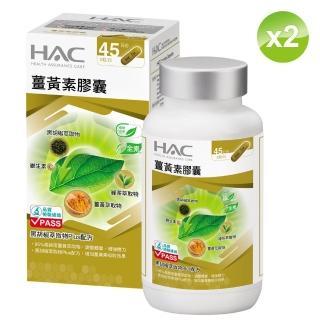 【永信HAC】薑黃素膠囊(90粒/瓶;2瓶組)