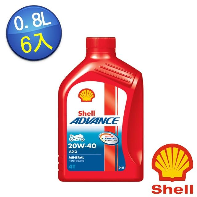 【私心大推】MOMO購物網【殼牌】Shell ADVANCE AX3 0.8L機車用 20W-40 合成機油(6入)心得富邦購物台