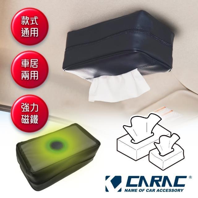 【真心勸敗】MOMO購物網【CARAC】強力磁吸式面紙盒套評價怎樣m0m0電視購物電話