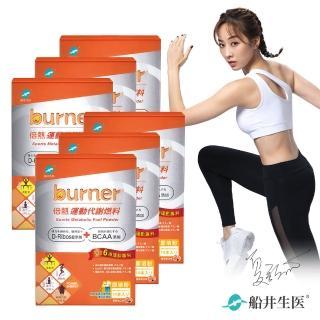 【burner倍熱】運動代謝燃料6盒挑戰極限組(快速)