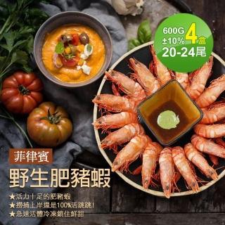 【優鮮配】野生鮮Q肥豬蝦4盒(淨重約600g/盒)