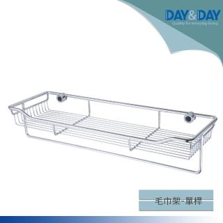 【DAY&DAY】毛巾及多功能架-單桿(ST2298LD-1)