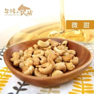 【午後小食光】低溫烘焙微甜腰果(300g/罐)
