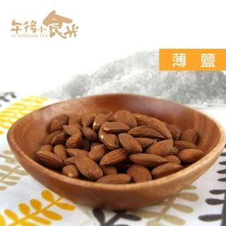 【午後小食光】低溫烘焙薄鹽杏仁(300g/罐)