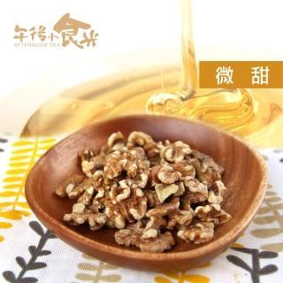 【午後小食光】低溫烘焙微甜核桃(250g/罐)