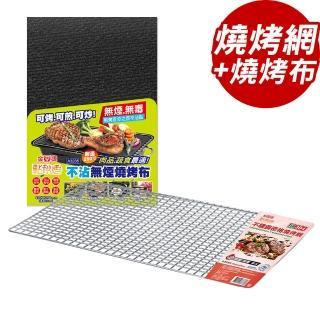 【點秋香】304不鏽鋼密格燒烤網+不沾無煙燒烤布